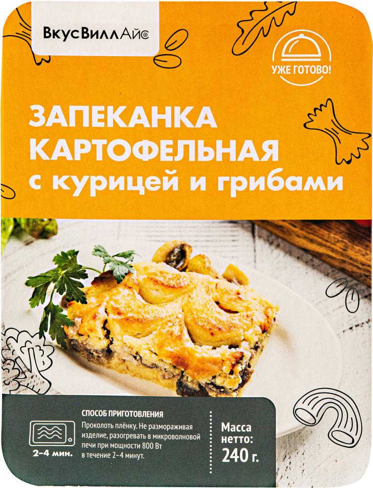 Запеканка картофельная ВкусВилл Айс с курицей и грибами 240г