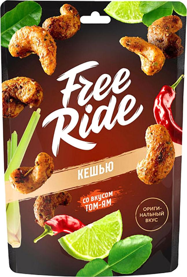 Кешью Free Ride со вкусом Том-Ям 50г
