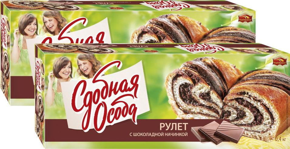 Рулет Сдобная Особа с шоколадной начинкой 400г (упаковка 2 шт.)