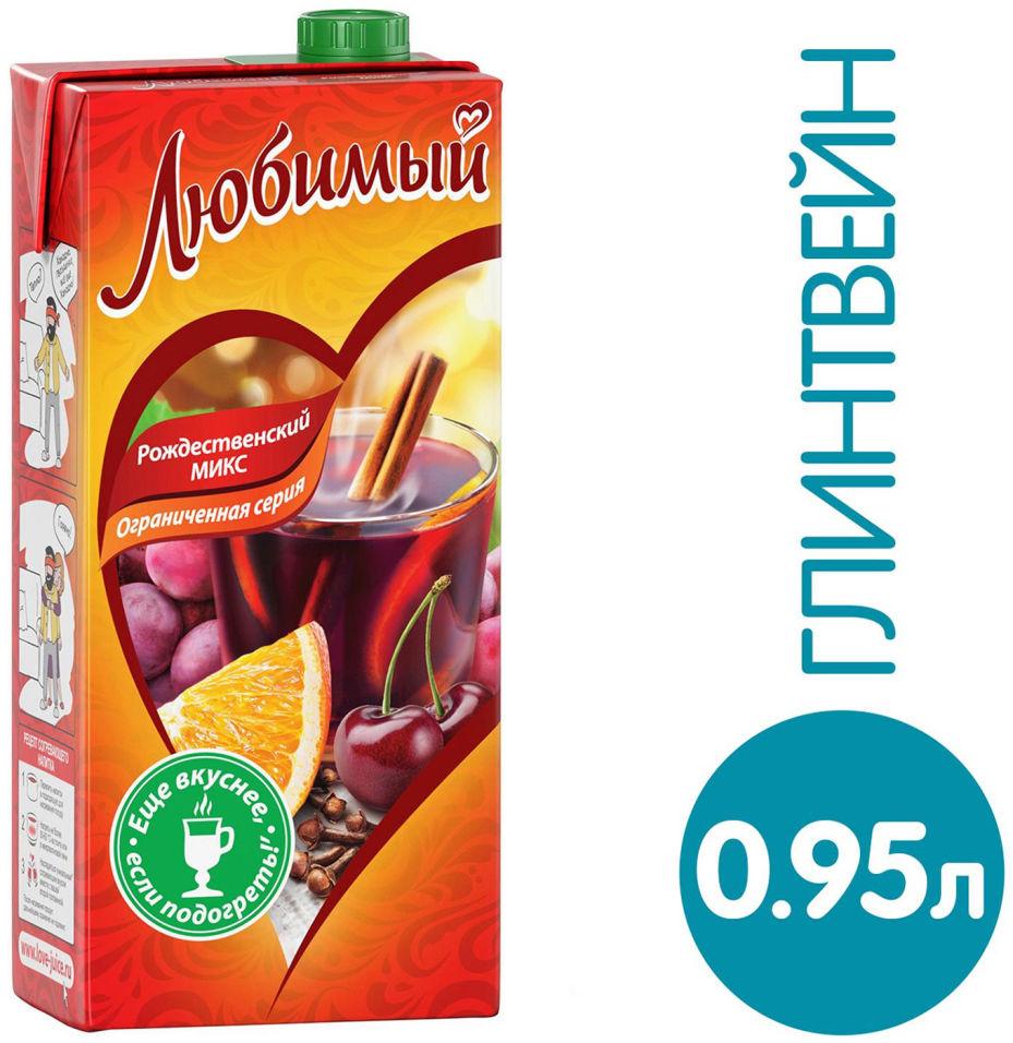 Напиток Любимый Рождественский микс 950мл