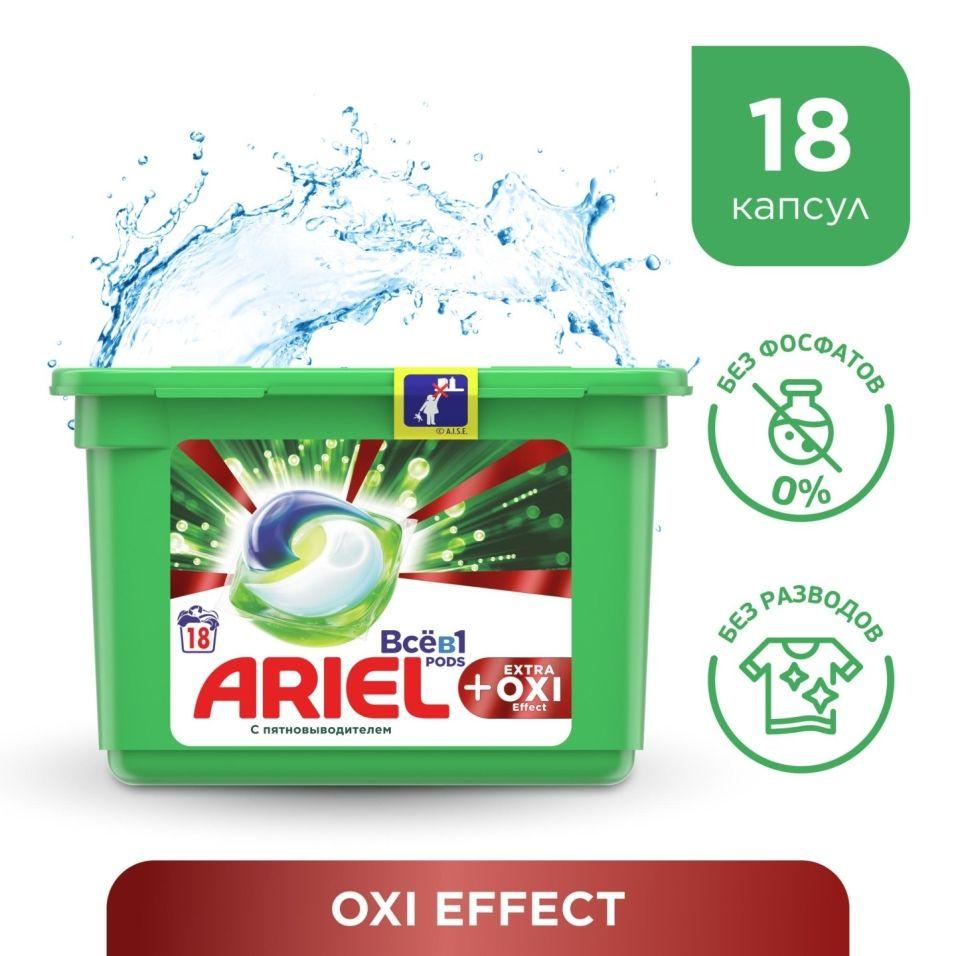 Капсулы для стирки Ariel Pods Extra Oxi Effect Все в 1 18шт