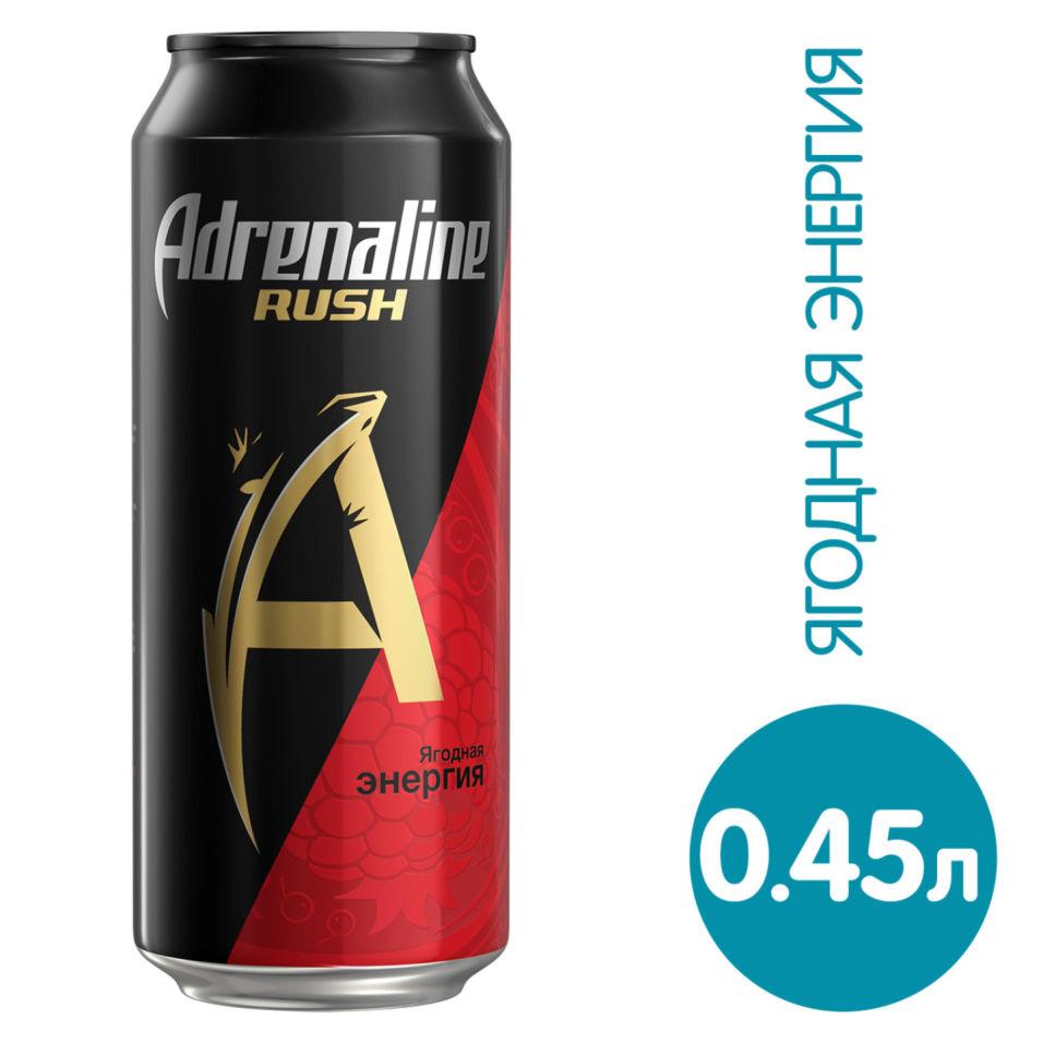 Напиток Adrenaline Rush энергетический Ягодная энергия 449мл