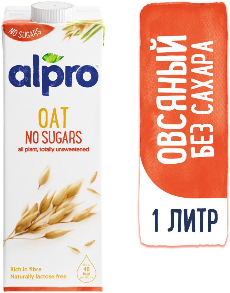 Напиток овсяный Alpro обогащенный кальцием и витаминами 1л
