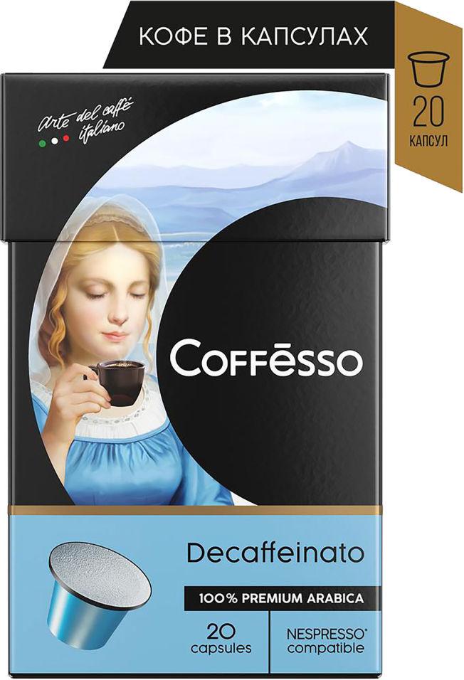 Кофе в капсулах Coffesso Decaffeinato 20шт