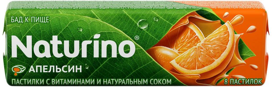 БАД Натурино Витамины с соком апельсина 8 пастилок