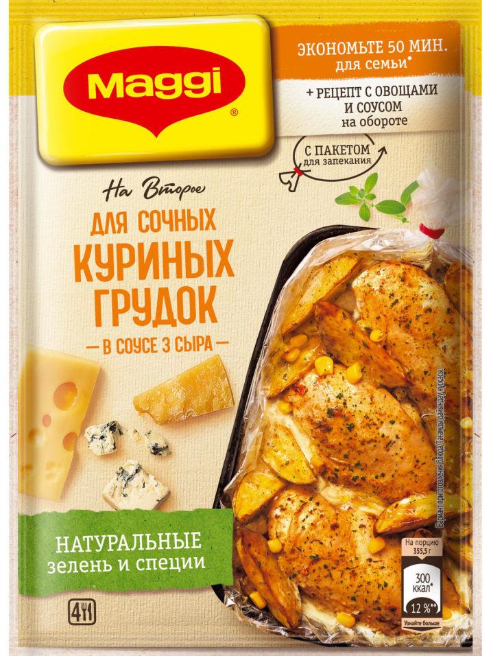 Сухая смесь Maggi На второе для сочных куриных грудок в соусе три сыра 22г