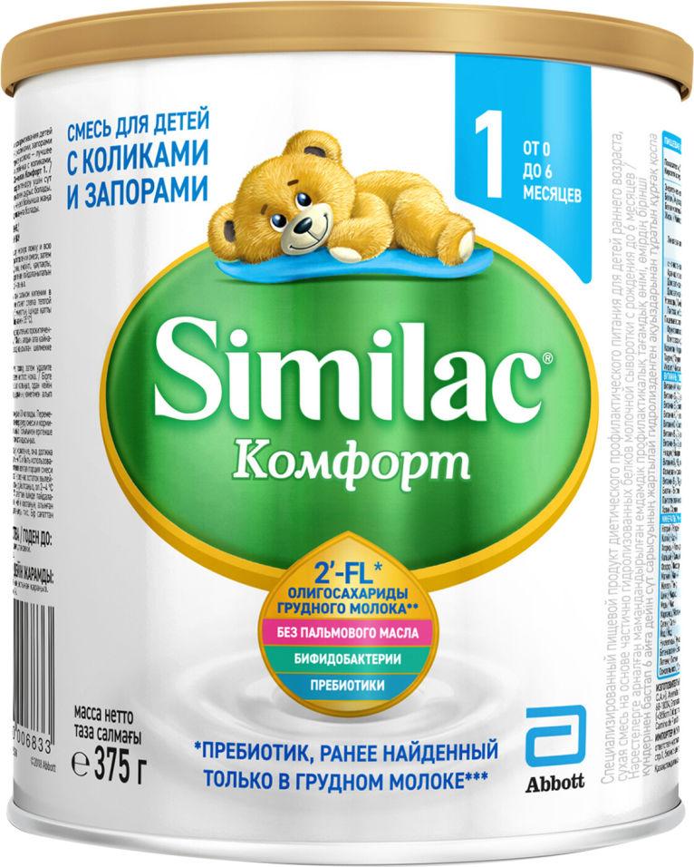 Смесь Similac Комфорт 1 молочная с 0 месяцев 375г (упаковка 2 шт.)