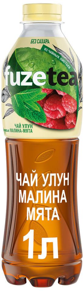 Чай зеленый Fuzetea Улун Малина-мята 1л