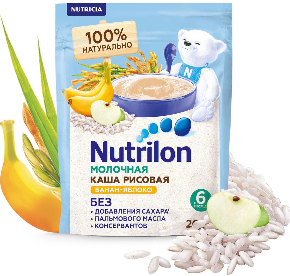 Каша молочная Nutrilon Рисовая Яблоко-Банан 200г (упаковка 2 шт.)