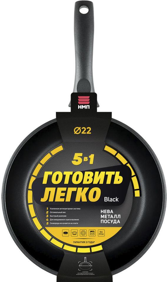 Сковорода НМП Готовить легко 22см