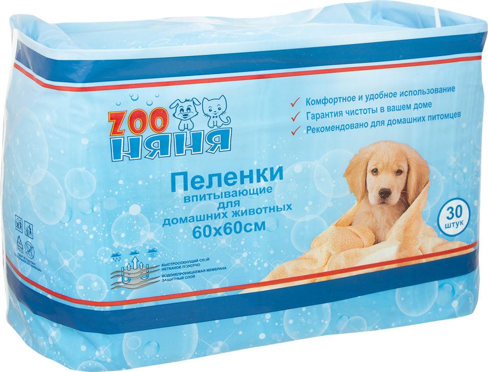 Пеленки Zoo НяНя для домашних животных 60*60см 30шт