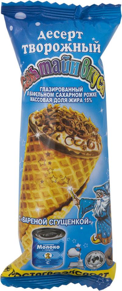 Отзывы о Десерте творожном Ростагроэкспорт Семь Тайн Вкуса Вареная сгущенка в рожке 60г
