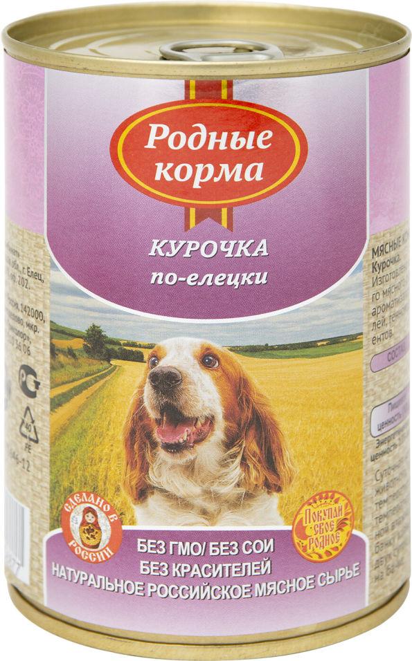 Корм для собак Родные корма Курочка по-елецки 410г
