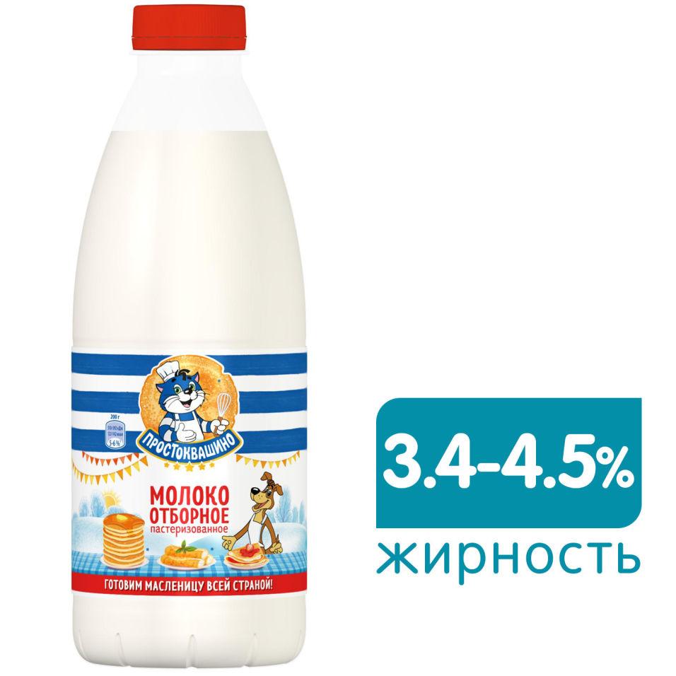 Отзывы о Молоке Простоквашино Отборное пастеризованное 3.4-4.5% 930мл