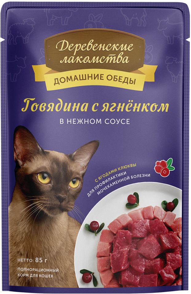 Корм для кошек Деревенские лакомства Говядина с ягненком в нежном соусе 85г