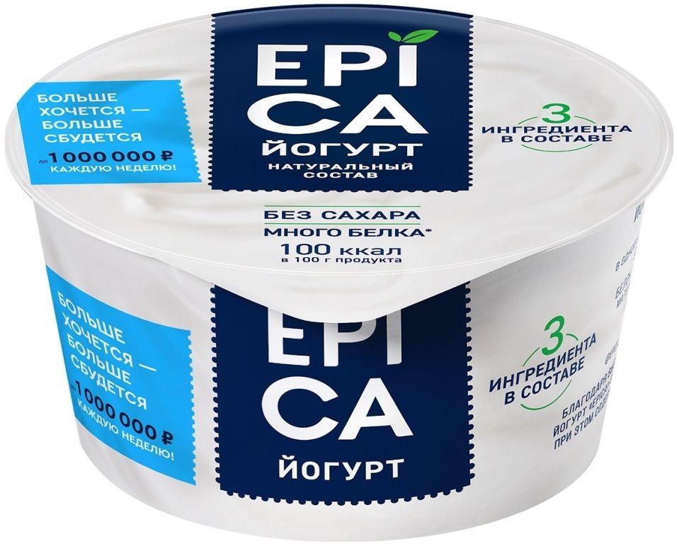 Отзывы о Йогурте Epica Натуральном 6% 130г