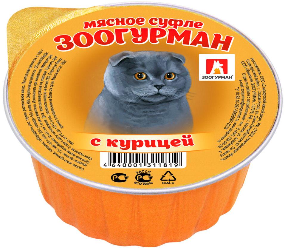 Корм для кошек Зоогурман Суфле с Курицей 100г