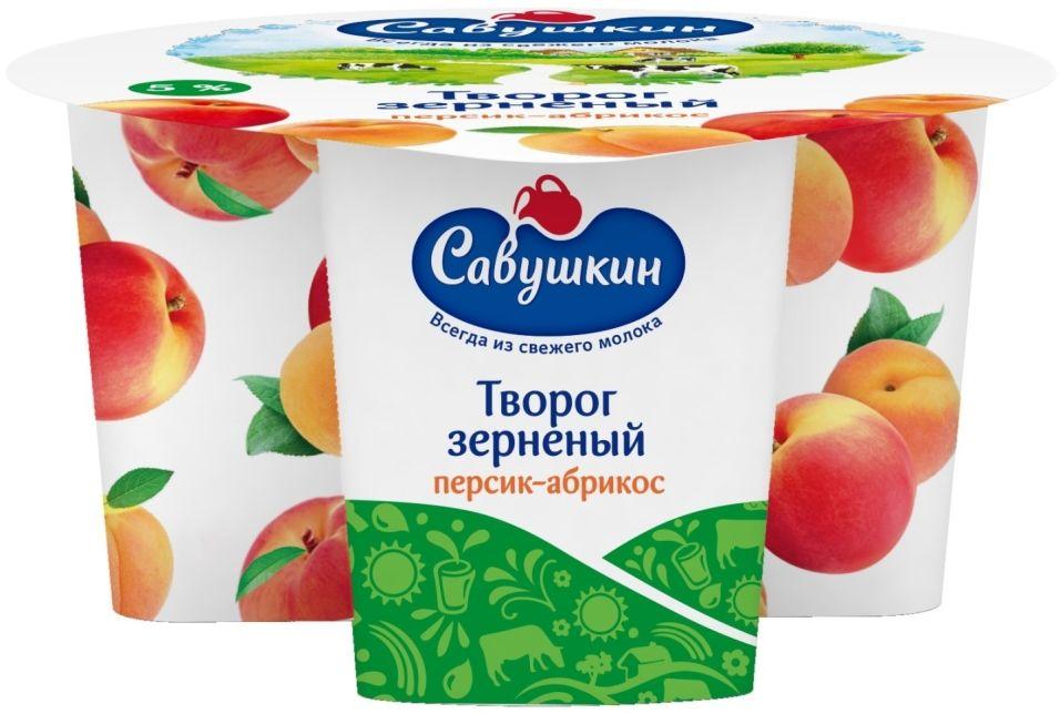 Отзывы о Твороге Зерненом Савушкин Персик-абрикос 5% 130г