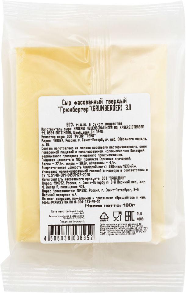 Отзывы о Сыре Маркет Зеленая линия Грюнбергер 50% 180г