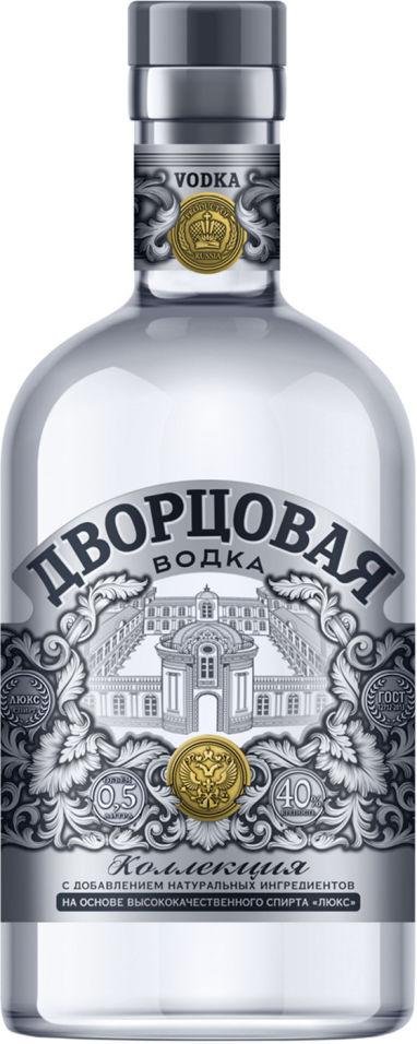 Водка Дворцовая коллекция 40% 0.5л