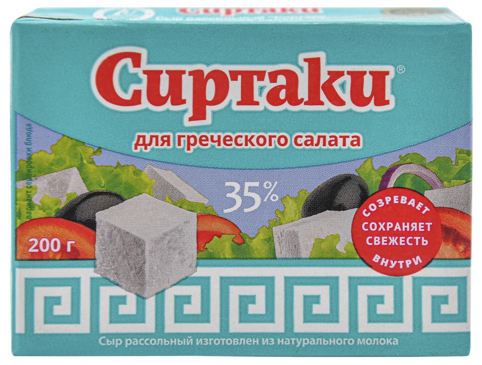 Отзывы о Сыре рассольном Сиртаки Classic для греческого салата 35% 200г