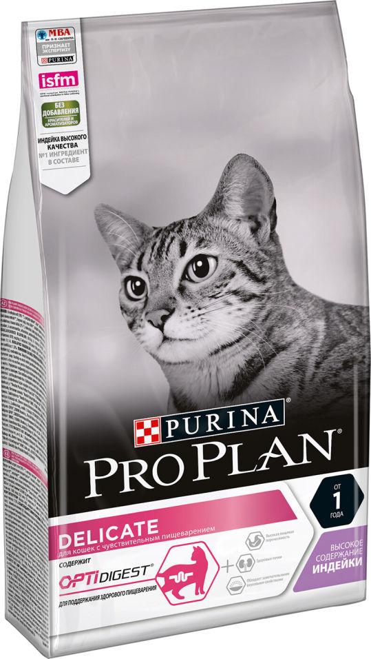 Сухой корм для кошек Pro Plan Delicate с индейкой 1.5кг
