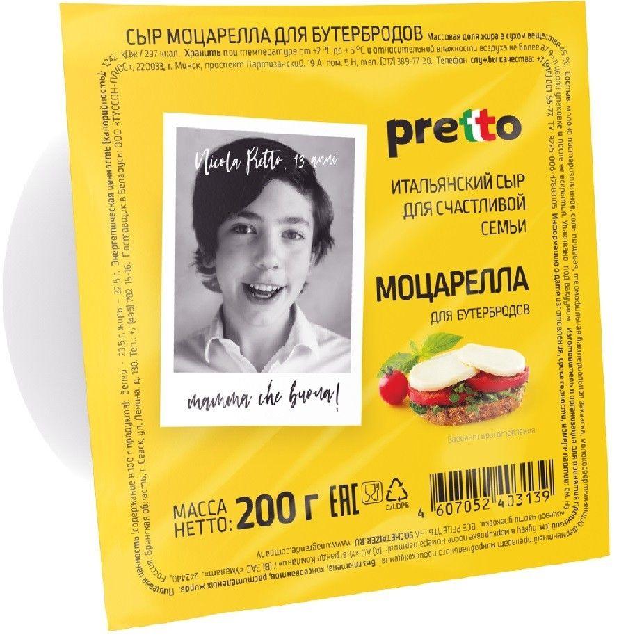 Отзывы о Сыре Pretto Моцарелла для бутербродов 45% 200г