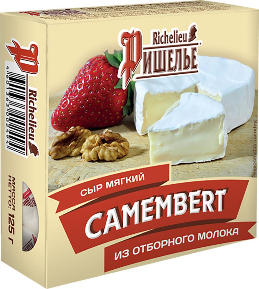 Отзывы о Сыре Ришелье Камамбер мягкий с белой плесенью 45% 125г