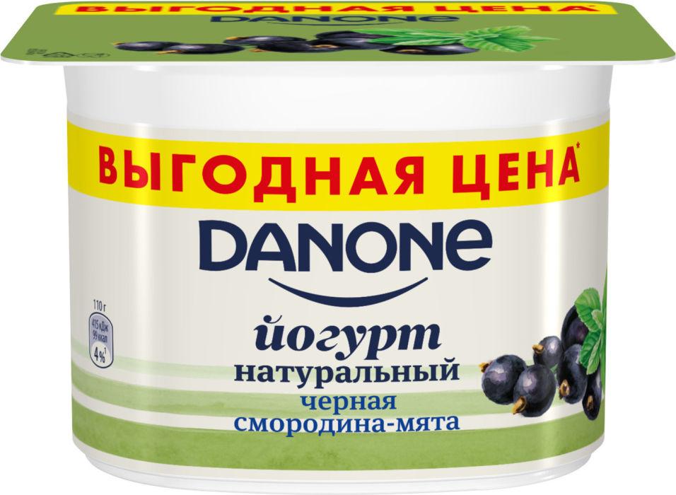 Отзывы о Йогурте Danone Черная смородина-мята 2.9% 110г