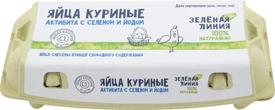Отзывы о Яйца Зеленая линия С1 Активита с селеном и йодом коричневые 10шт
