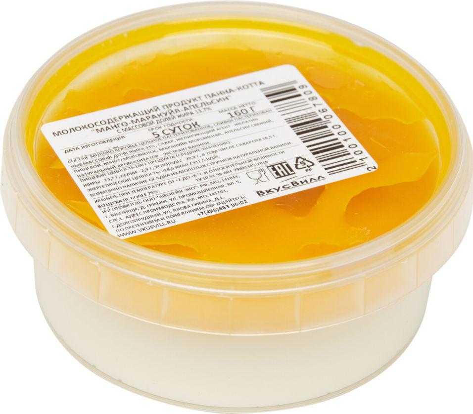 Отзывы о Панне-котте ВкусВилл Манго-маракуйя-апельсин 13.7% 160г