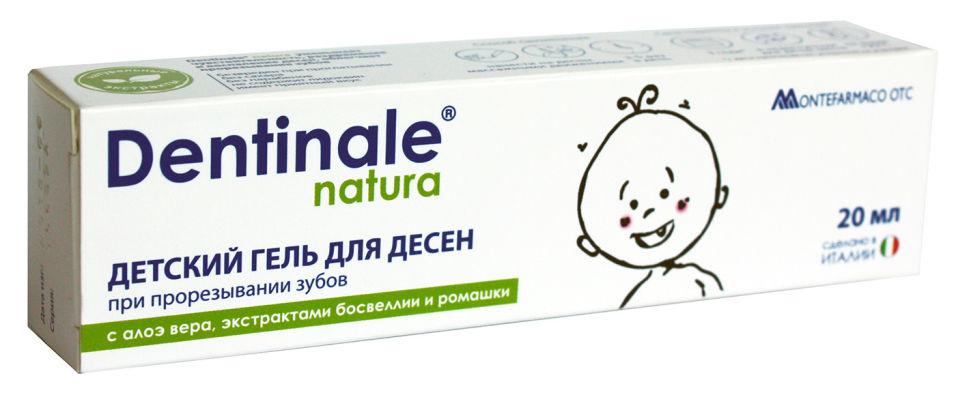 Гель для дёсен Dentinale детский 20ml