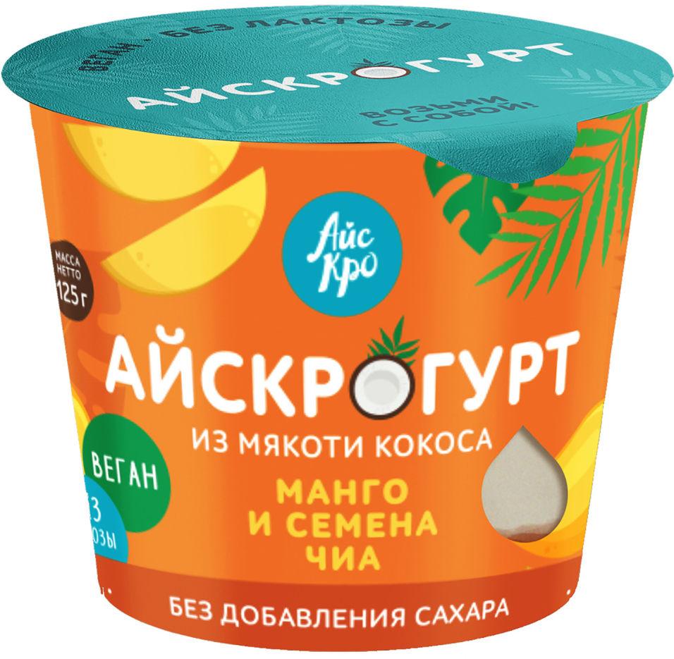 Отзывы о Десерте АйсКро Айскрогурт на кокосовой основе с манго и семенами чиа 125г