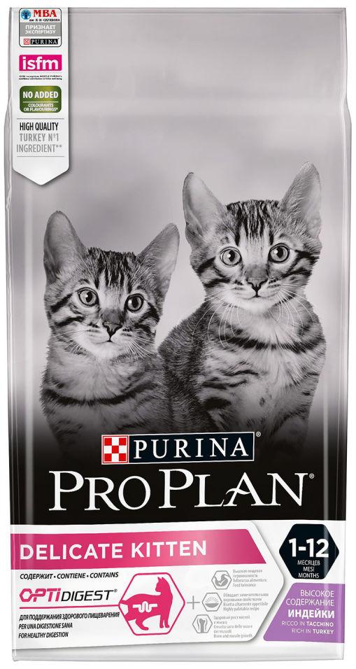 Сухой корм для котят Pro Plan Optidigest Delicate с индейкой 1.5кг