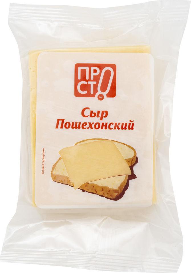 Отзывы о Сыре ПРОСТО Пошехонский 45% 200г