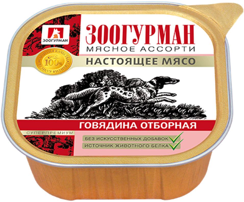 Корм для собак Зоогурман Мясное ассорти Говядина отборная 300г