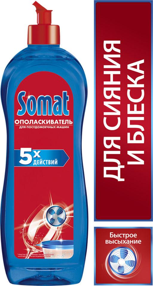 Ополаскиватель для посудомоечных машин Somat Rinser 750мл