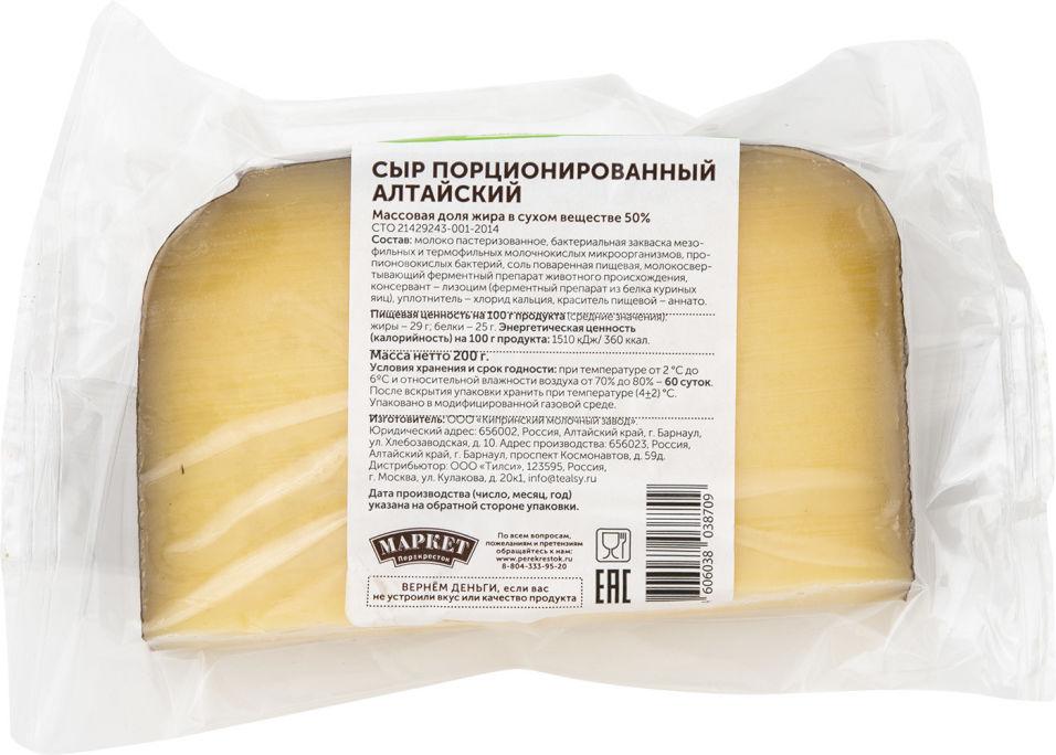 Отзывы о Сыре Маркет Зеленая линия Алтайский 50% 200г