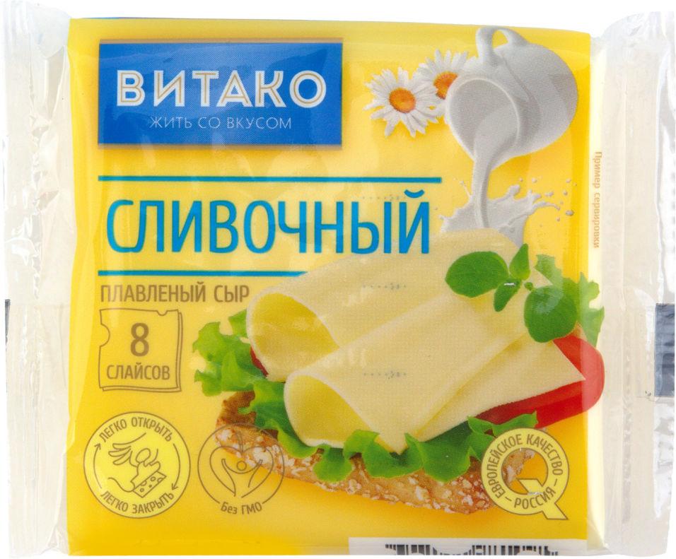 Отзывы о Сыр Витако Сливочный плавленый 45% 130г