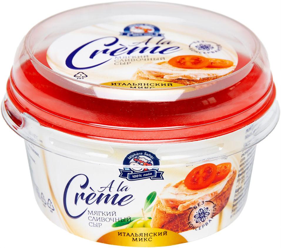 Отзывы о Сыре Mlekara Sabac A la Creme Итальянском микс 65% 150г