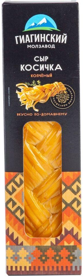Отзывы о Сыре Гиагинском Косичка копченый 40% 100г