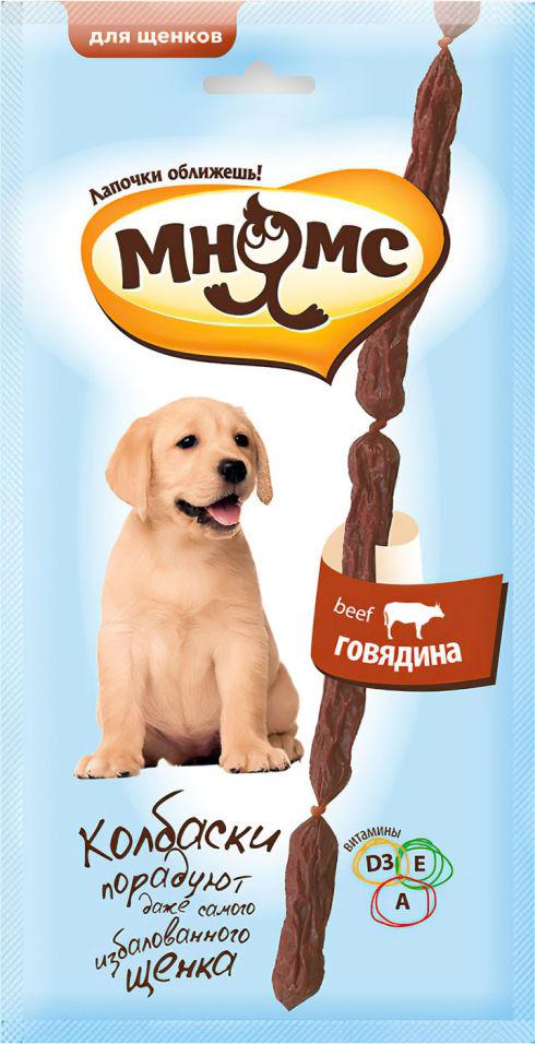 Отзывы о Лакомстве для щенков Мням Мнямс мягкие колбаски с говядиной 30г