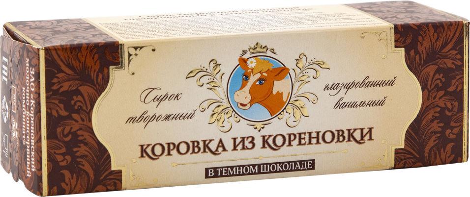 Отзывы о Сырке глазированном Коровка из Кореновки в темном шоколаде 23% 50г