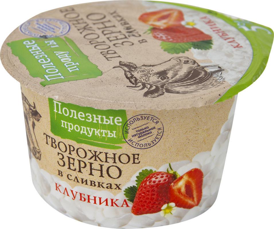 Отзывы о Творожном зерне Полезные продукты с клубникой в сливках 5% 150г