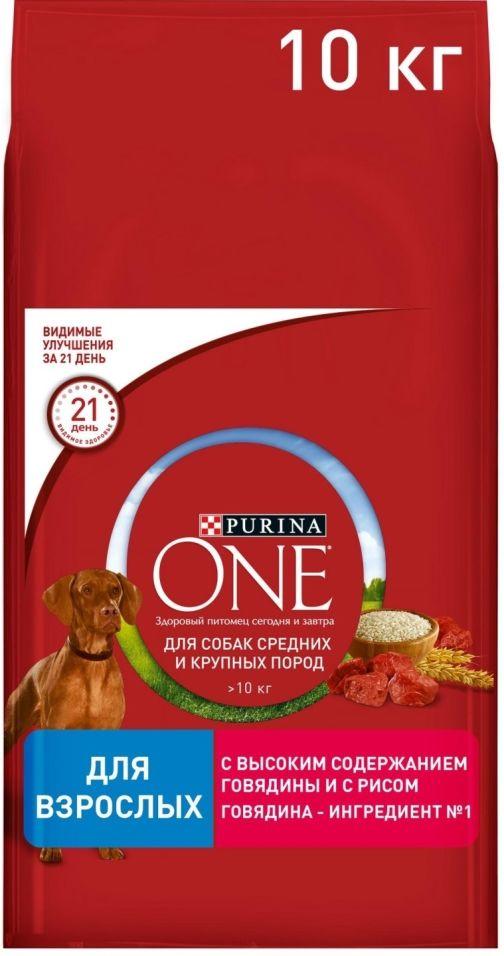 Корм для собак Purina One для взрослых собак средних и крупных пород с говядиной и рисом 10кг
