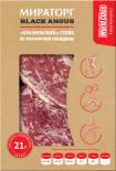 Стейк Мираторг Бразильский из мраморной говядины 420г