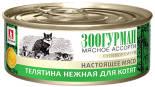 Корм для котят Зоогурман Мясное ассорти Телятина нежная 100г