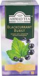 Чай черный Ahmad Tea Blackcurrant Burst 25 пак