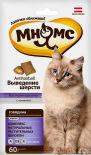 Лакомство для кошек Мнямс хрустящие Выведение шерсти с говядиной 60г
