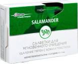 Салфетки Salamander для мгновенного очищения обуви из кожи и текстиля 12шт